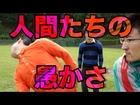 首が吹っ飛ぶ衝撃動画!! 俺ロク2「ケモノノミチ」第1話 Movie#489