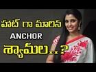 Anchor Shyamala Mari Hot Gaa Marabhotundhi...? || Filmystarss