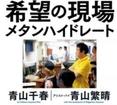 2013年07月17日 青山繁晴 インサイドSHOCK 周辺国は早くも参院選後睨んだ動き