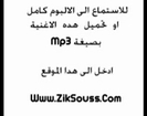 Mp3 Album 2012  Group Imghran  -- Track 02 --  Www.ZikSouss.Com