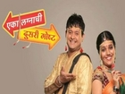 Abir Of Eka Lagnachi Dusari Goshta In Love With Radha! - Marathi Entertainment